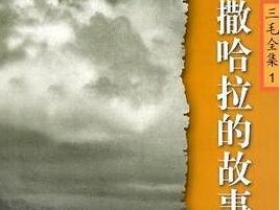 《撒哈拉的故事》经典语录/佳句(精选)