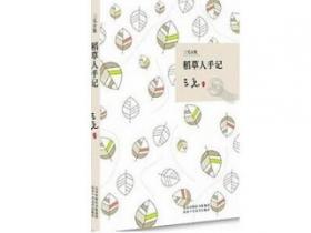《稻草人手记》的经典语录/语句