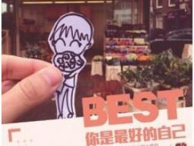 《你是最好的自己》的经典语录/语句/佳句