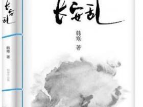 《长安乱》的经典语录/语句/名言