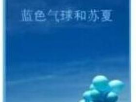 《蓝色气球和苏夏》的经典语录/语句/语句