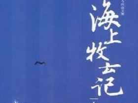 《海上牧云记》的经典语录/语句/名言