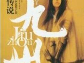 《九州·羽传说》的经典语录/语句/名言