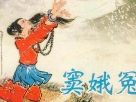 《窦娥冤》的经典语录/语句/名言