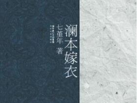 《澜本嫁衣》的经典语录/语句/名言