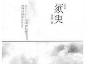 《须臾》的经典语录/语句/名言
