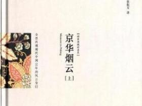 《京华烟云》的经典语录/佳句/名言