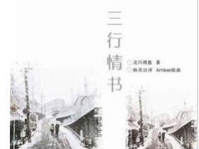 《三行情书》的经典语录/佳句/名言
