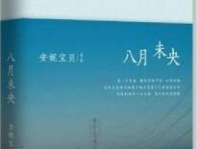 《八月未央》的经典语录/佳句/名言