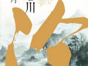 《忘川》的经典语录/语句/名言