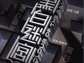 《黑白迷宫》的经典台词/语录/对白
