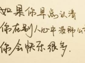 恋爱中须知的19句话