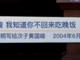 国峻,我知道你不回来吃晚饭(黄春明写给次子黄国俊 2004年6月20日)