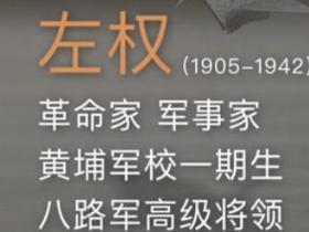 再带给你十几个字(左权写给刘志兰)