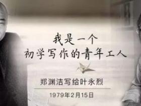 我是一个初学写作的青年工人(郑渊洁写给叶永烈)