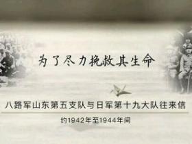 为了尽力挽救其生命(八路军山东第五支队写给日军第十九大队)