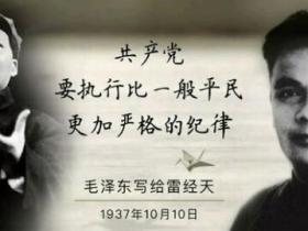共产党要执行比一般平民更加严格的纪律(毛泽东写给雷经天)
