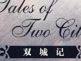 《双城记》的经典语录/名言/开头的句子(话)