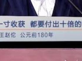战场上的每一寸收获都要付出十倍的代价(汉文帝写给南越王赵佗 公元前180年)