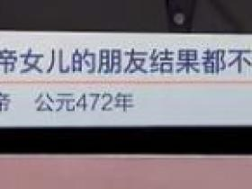 凡是娶了皇帝女儿的朋友结果都不太好(江斅(xiào)写给宋明帝 公元472年)