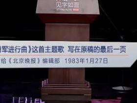 《义勇军进行曲》这首主题歌写在原稿的最后一页(夏衍写给《北京晚报》编辑部 1983年1月27日)