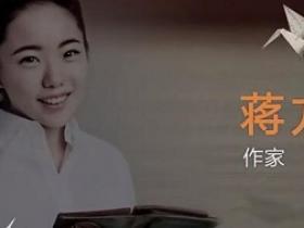 这是文学仅剩的安慰(蒋方舟写给张爱玲 2011年12月22日)