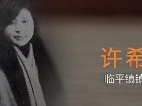 现在不是我们的时候(许希麟写给丈夫刘碎刚 1937年8月30日)