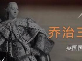 你这个国王远在重洋之外却能倾心归服(乾隆皇帝写给英王乔治三世 1793年9月23日)