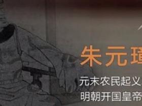 他定的学规你们当依着行(朱元璋写给国子监太学生 约1378年至1398年)
