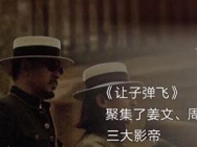 诚邀阁下共成美事(姜文写给葛优和周润发夫妇 2010年2月12日)