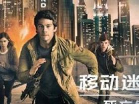 《移动迷宫3:死亡解药》的经典台词/语录/对白