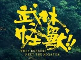 《武林怪兽》的经典台词/语录/对白