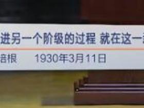 我从一个阶级冲进另一个阶级的过程,就在这一刹那完成了(殷夫写给哥哥徐培根 1930年3月11日)