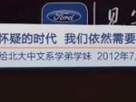 在这个怀疑的时代,我们依然需要信仰(卢新宁写给北大中文系学弟学妹 2012年7月1日)