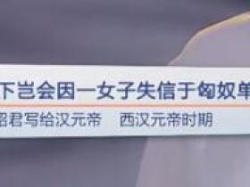 陛下岂会因一女子失信于匈奴单于(王昭君写给汉元帝 西汉元帝时期)