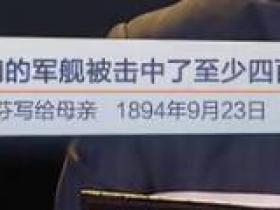 我们的军舰被击中了至少四百次(马吉芬写给母亲 1894年9月23日)
