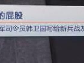 班长也踢过我的屁股(中国人民解放军陆军司令员韩卫国写给新兵战友 2017年9月29日)