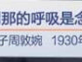 我最后一刹那的呼吸是念着你的名字(刘愿庵写给妻子周敦婉 1930年5月6日)