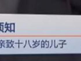 恋爱须知(一位父亲致十八岁的儿子 1990年)见字如面