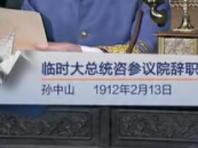 临时大总统咨参议院辞职文(孙中山 1912年2月13日)见字如面