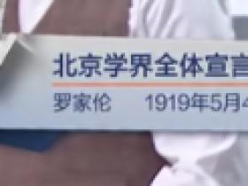 北京学界全体宣言(罗家伦 1919年5月4日)见字如面