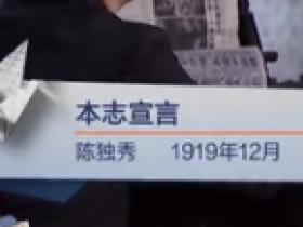 本志宣言(陈独秀 1919年12月)见字如面