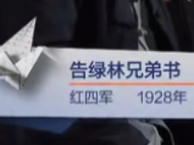 告绿林兄弟书(红四军 1928年)见字如面