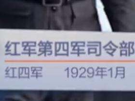 红军第四军司令部布告(红四军 1929年1月)见字如面