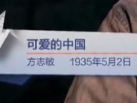 可爱的中国(方志敏 1935年5月2日)见字如面