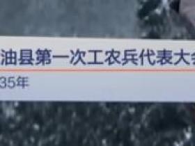 江油县第一次工农兵代表大会宣言(1935年)见字如面