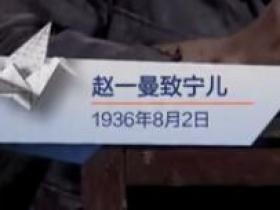 赵一曼致宁儿(1936年8月2日)见字如面