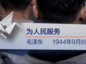 为人民服务(毛泽东 1944年9月8日)见字如面