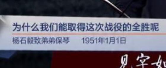 为什么我们能取得这次战役的全胜呢(杨石毅致弟弟保琴 1951年1月1日)见字如面