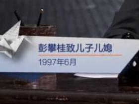 彭攀桂致儿子儿媳(1997年6月)见字如面